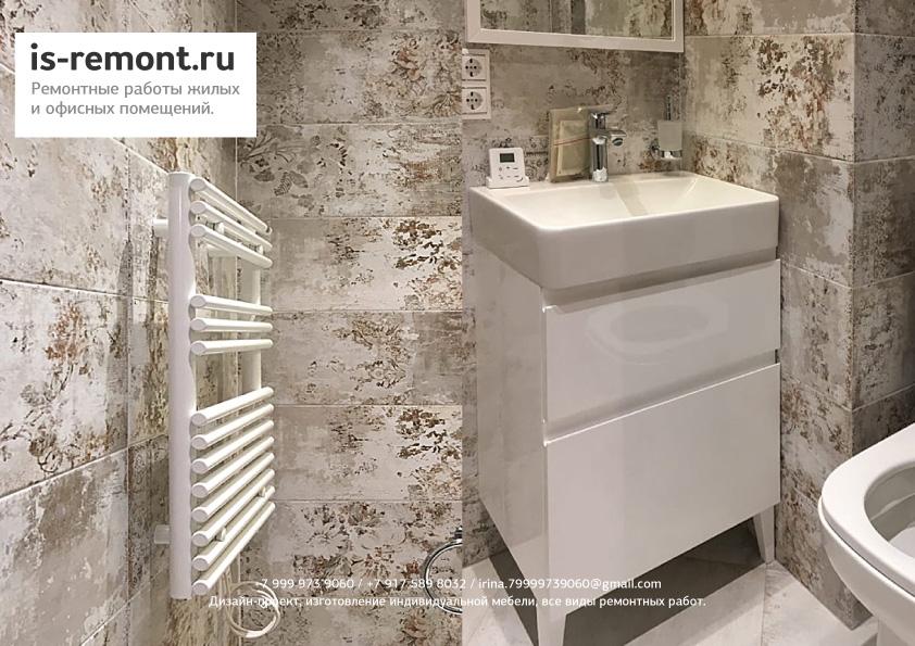 Дизайн-проект и ремонт ванной и туалетной комнаты